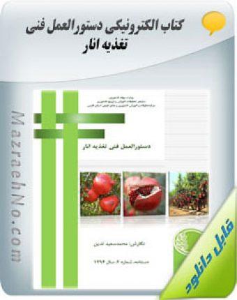 کتاب دستورالعمل فنی تغذیه انار