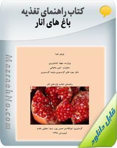 کتاب راهنمای تغذیه باغ های انار