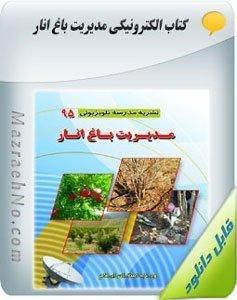 کتاب مدیریت باغ انار