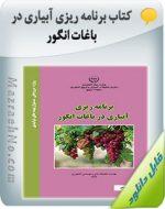 کتاب برنامه ریزی آبیاری در باغات انگور
