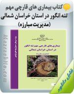 کتاب بیماری های قارچی مهم تنه انگور در استان خراسان شمالی (مدیریت مبارزه)