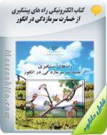 کتاب راه های پیشگیری از خسارت سرمازدگی در انگور