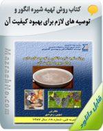 کتاب روش تهیه شیره انگور و توصیه های لازم برای بهبود کیفیت آن