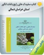 کتاب سفیدک های رایج باغات انگور استان خراسان شمالی