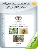 کتاب مدیریت تلفیقی آفات، بیماری ها و علفهای هرز انگور