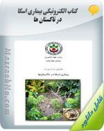 کتاب معرفی و مدیریت بیماری اسکا در تاکستان