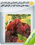 کتاب ناهنجاری های تغذیه ای و بهینه سازی مصرف کود در باغ های انگور