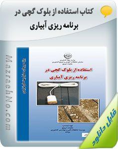 کتاب استفاده از بلوک گچی در برنامه ریزی آبیاری