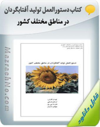 کتاب دستورالعمل توليد آفتابگردان در مناطق مختلف كشور