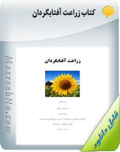 کتاب زراعت آفتابگردان