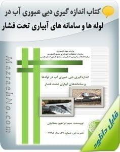 کتاب اندازه گیری دبی عبوری آب در لوله ها و سامانه های آبیاری تحت فشار