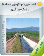 کتاب مدیریت و نگهداری سامانه ها و شبکه های آبیاری