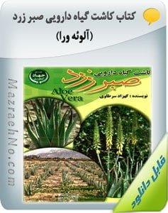 کتاب کاشت گیاه دارویی صبر زرد (آلوئه ورا)