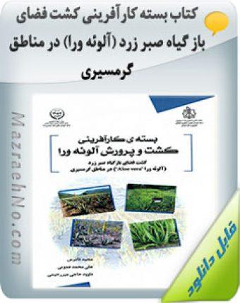 کتاب بسته کارآفرینی کشت فضای باز گیاه صبر زرد (آلوئه ورا) در مناطق گرمسیری