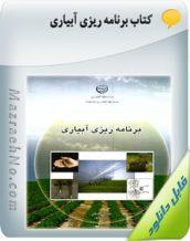 کتاب برنامه ریزی آبیاری