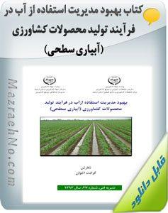 کتاب بهبود مدیریت استفاده از آب در فرآیند تولید محصولات کشاورزی (آبیاری سطحی)