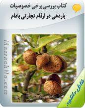کتاب بررسی برخی خصوصیات باردهی در ارقام تجارتی بادام