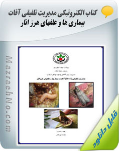 کتاب مدیریت تلفیقی آفات، بیماری ها و علفهای هرز انار