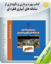 کتاب بهره برداری و نگهداری از سامانه های آبياری قطره ای