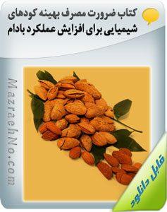 کتاب ضرورت مصرف بهینه کودهای شیمیایی برای افزایش عملکرد بادام