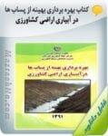 کتاب بهره برداری بهینه از پساب ها در آبیاری اراضی کشاورزی