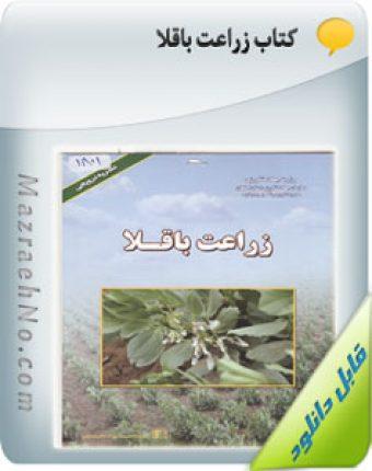کتاب زراعت باقلا