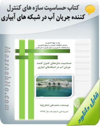 کتاب حساسیت سازه های کنترل کننده جریان آب در شبکه های آبیاری