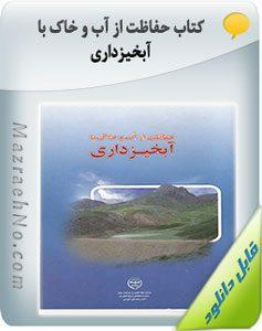 کتاب حفاظت از آب و خاک با آبخیزداری