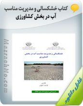 کتاب خشکسالی و مدیریت مناسب آب در بخش کشاورزی