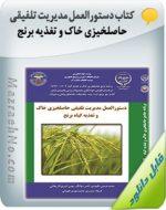 کتاب دستورالعمل مدیریت تلفیقی حاصلخیزی خاک و تغذیه برنج