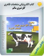 کتاب آموزشی مشخصات ظاهری گاو شیری سالم