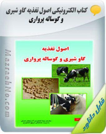کتاب آموزش اصول تغذیه گاو شیری و گوساله پرواری