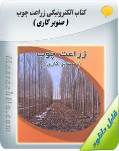 دانلود کتاب آموزش زراعت چوب (صنوبرکاری)
