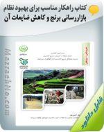 کتاب راهکار مناسب برای بهبود نظام بازاررسانی برنج و کاهش ضایعات آن