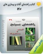 کتاب راهنمای آفات و بیماری های برنج