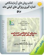 کتاب روش های آزمایشگاهی اندازه گیری ویژگی های کیفی دانه برنج