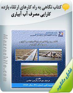 کتاب نگاهي به راه كارهاي ارتقاء بازده و كارايي مصرف آب آبياري