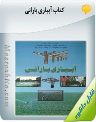 کتاب آبیاری بارانی
