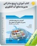 کتاب آموزش و ترویج مشارکتی مدیریت منابع آب کشاورزی