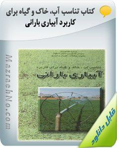 کتاب تناسب آب، خاک و گیاه برای کاربرد آبیاری بارانی