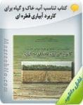 کتاب تناسب آب، خاک و گیاه برای کاربرد آبیاری قطره ای
