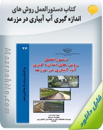 کتاب دستورالعمل روش های اندازه گیری آب آبیاری در مزرعه