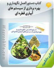 کتاب دستورالعمل نگهداری و بهره برداری از سیستم های آبیاری قطره ای