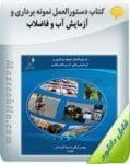 کتاب دستورالعمل نمونه برداری و آزمایش آب و فاضلاب
