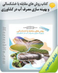 کتاب روش های مقابله با خشکسالی و بهینه سازی مصرف آب در کشاورزی