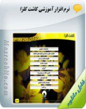 نرم افزار آموزش ۰ تا ۱۰۰ کاشت تا برداشت کلزا