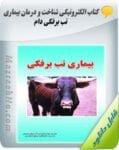 کتاب آموزش شناخت و درمان بیماری تب برفکی دام