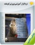 نرم افزار آموزش ۰ تا ۱۰۰ پرورش گوسفند