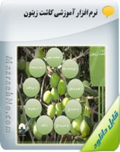 نرم افزار آموزش ۰ تا ۱۰۰ کاشت تا برداشت زیتون