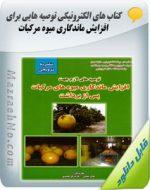 کتاب های آموزشی توصیه هایی برای افزایش ماندگاری میوه مرکبات